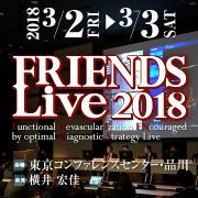 FRIENDS Live 2018