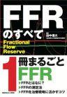 FFRのすべて